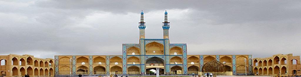 سازمان صنعت، معدن و تجارت استان یزد